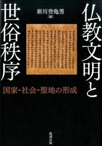 仏教文明と世俗秩序