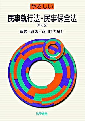 やさしい民事執行法・民事保全法 <民事保全法> 第5版 / : 西川佳代 補訂.