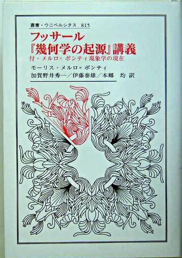 フッサール『幾何学の起源』講義 <叢書・ウニベルシタス 815>