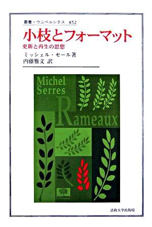 小枝とフォーマット : 更新と再生の思想 <叢書・ウニベルシタス 852>