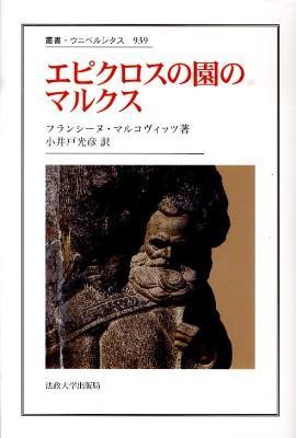 エピクロスの園のマルクス <叢書・ウニベルシタス 939>