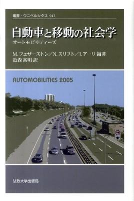 自動車と移動の社会学 : オートモビリティーズ <叢書・ウニベルシタス 942>