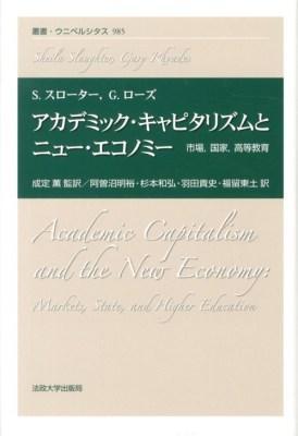 アカデミック・キャピタリズムとニュー・エコノミー : 市場,国家,高等教育 <叢書・ウニベルシタス 985>