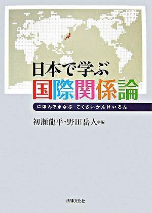 日本で学ぶ国際関係論