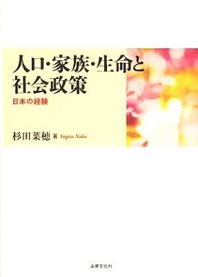 人口・家族・生命と社会政策 : 日本の経験