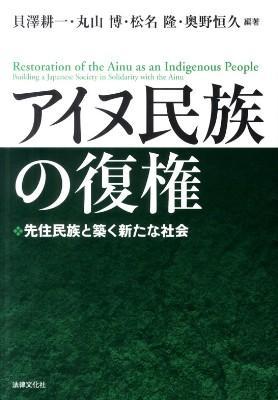 アイヌ民族の復権 : 先住民族と築く新たな社会
