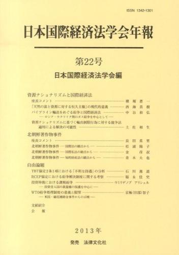 資源ナショナリズムと国際経済法 : 日本国際経済法学会年報 第22号(2013年)