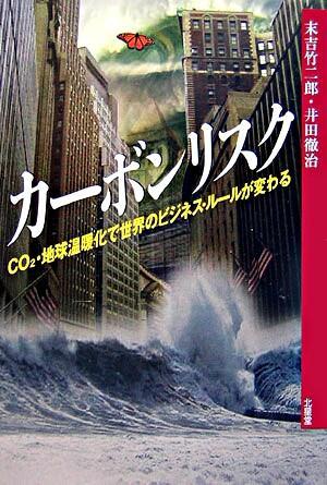カーボンリスク : CO2・地球温暖化で世界のビジネス・ルールが変わる