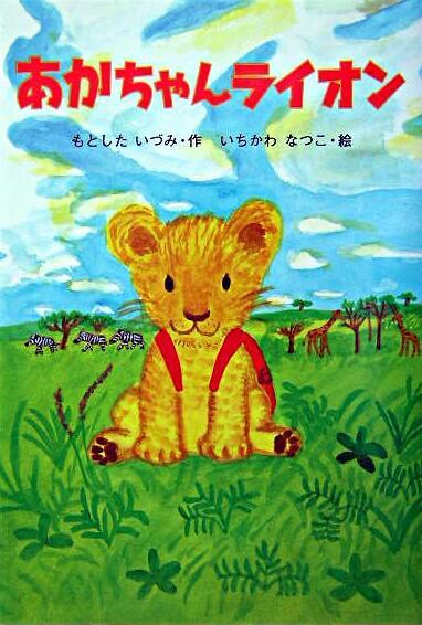 あかちゃんライオン <おはなしボンボン 13>