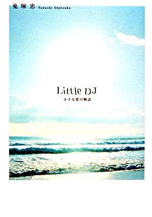 Little DJ : 小さな恋の物語