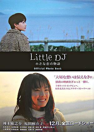 Little DJ小さな恋の物語official photo book