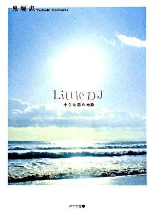 Little DJ : 小さな恋の物語 <ポプラ文庫>