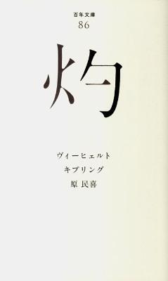 灼 <百年文庫 86>