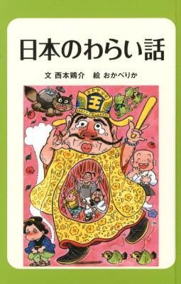 日本のわらい話 <〈図書館版〉日本のわらい話・おばけ話 1> 図書館版