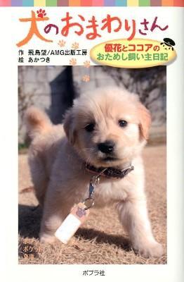 犬のおまわりさん : 優花とココアのおためし飼い主日記 <ポプラポケット文庫 080-1>