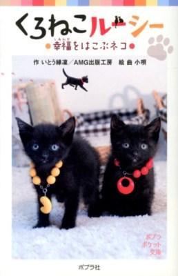 くろねこルーシー : 幸福をはこぶネコ <ポプラポケット文庫 082-1>