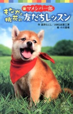 マメシバ一郎もなかと桃花の友だちレッスン <ポプラポケット文庫 086-1>