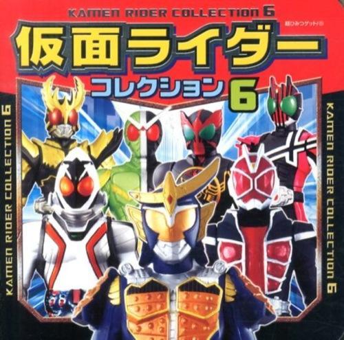 仮面ライダーコレクション 6 <超ひみつゲット! 85>