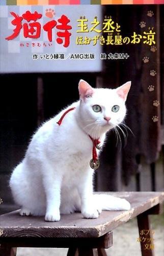 猫侍 <ポプラポケット文庫 082-2>