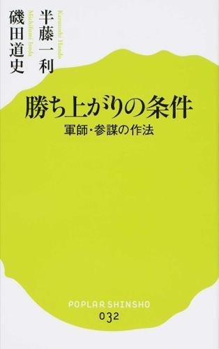 勝ち上がりの条件 <ポプラ新書 032>