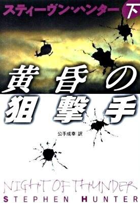 黄昏の狙撃手 下 <扶桑社ミステリー 1197>