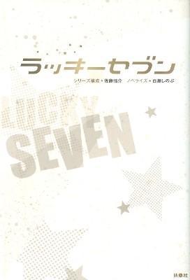 ラッキーセブン : KITASHINAGAWA LUCKY DETECTIVE AGENCY