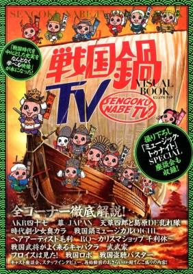 戦国鍋TV VISUAL BOOK = SENGOKU NABE TV VISUAL BOOK
