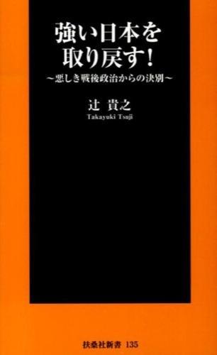 強い日本を取り戻す! : 悪しき戦後政治からの決別 <扶桑社新書 135>