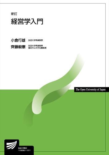 経営学入門 <放送大学教材> 新訂.