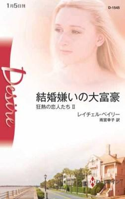結婚嫌いの大富豪 : 狂熱の恋人たち 2 <ハーレクイン・ディザイア  Desire D1545>