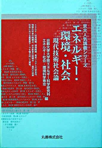 エネルギー・環境・社会 : 現代技術社会論 <京大人気講義シリーズ>