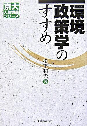 環境政策学のすすめ <京大人気講義シリーズ>