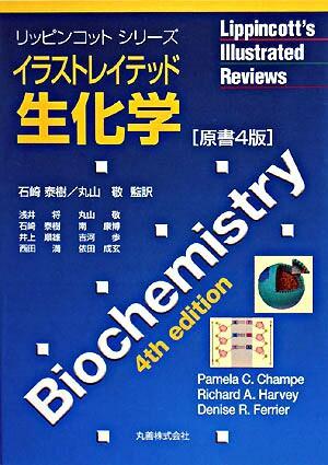 イラストレイテッド生化学 <リッピンコットシリーズ>