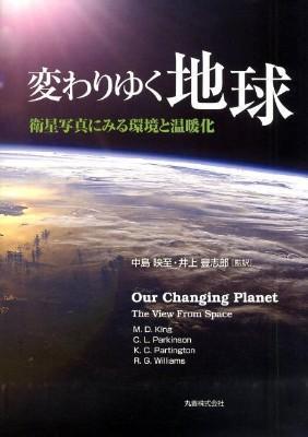 変わりゆく地球 : 衛星写真にみる環境と温暖化