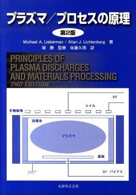 プラズマ/プロセスの原理 第2版.