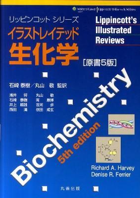 イラストレイテッド生化学 <リッピンコットシリーズ> 原書5版.