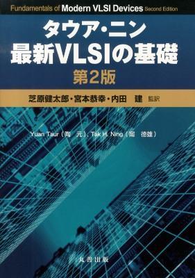タウア・ニン最新VLSIの基礎 第2版.