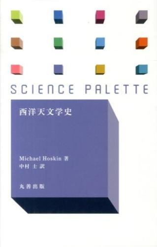 西洋天文学史 <サイエンス・パレット 005>