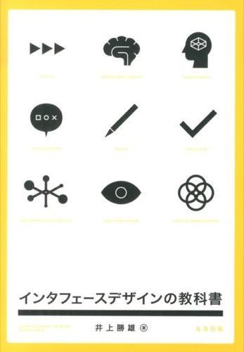 インタフェースデザインの教科書 = INTERFACE DESIGN TEXTBOOK