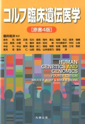 コルフ臨床遺伝医学