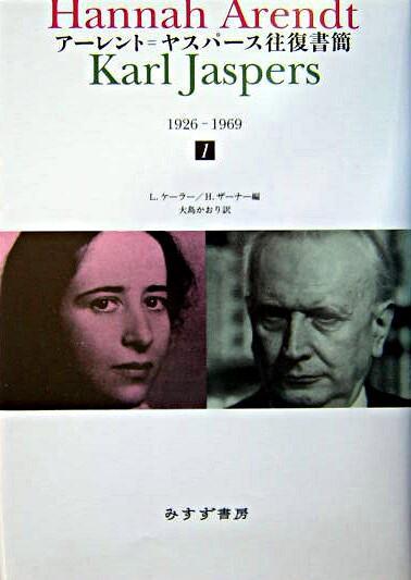 アーレント=ヤスパース往復書簡 : 1926-1969 1