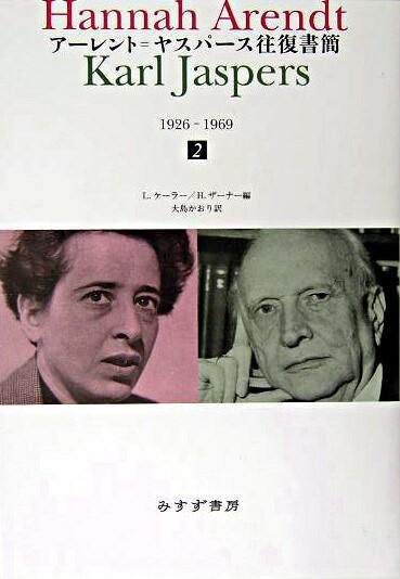アーレント=ヤスパース往復書簡 : 1926-1969 2