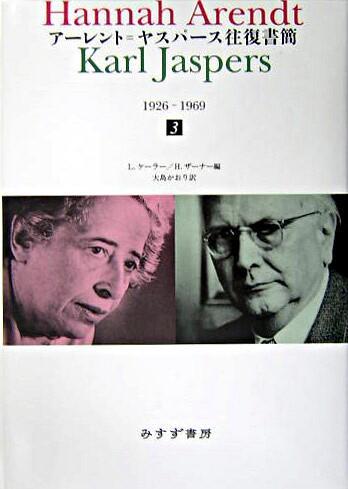 アーレント=ヤスパース往復書簡 : 1926-1969 3