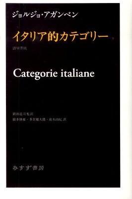 イタリア的カテゴリー : 詩学序説