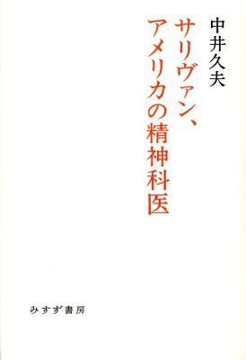 サリヴァン、アメリカの精神科医 <始まりの本>