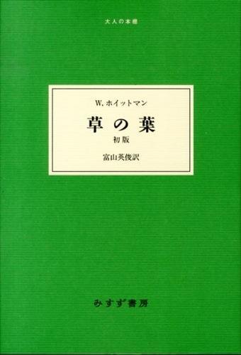 草の葉 : 初版 <大人の本棚>