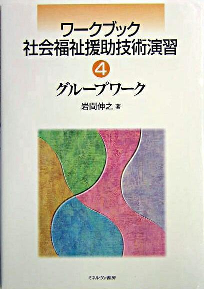 グループワーク <ワークブック社会福祉援助技術演習 4>