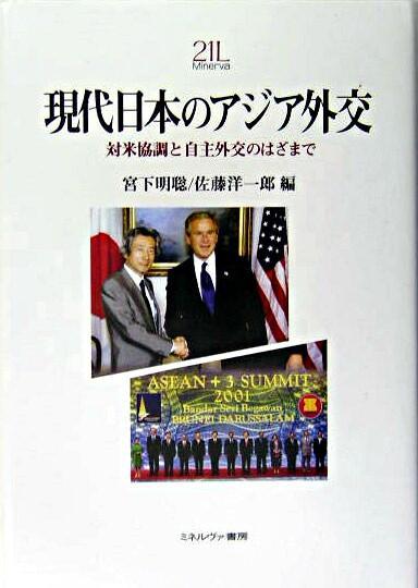 現代日本のアジア外交 : 対米協調と自主外交のはざまで <Minerva21世紀ライブラリー 83>