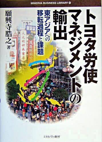 トヨタ労使マネジメントの輸出 : 東アジアへの移転過程と課題 <Minerva business library 11>