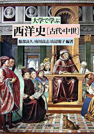大学で学ぶ西洋史 古代・中世